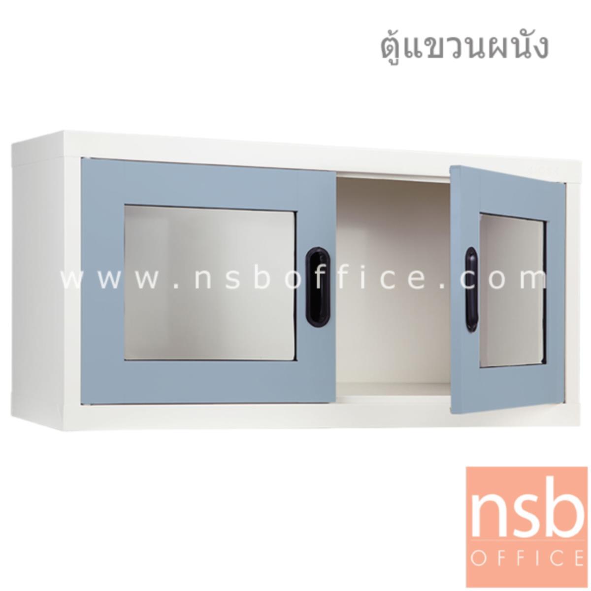 E25A019:ตู้เหล็กแขวนลอย 2 บานเปิดกระจก  รุ่น MAX-012 ขนาด 88W*44H cm.