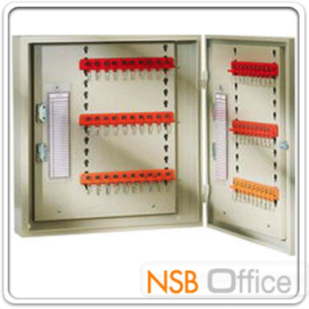 ตู้เก็บกุญแจ 100 ดอก KB-8100