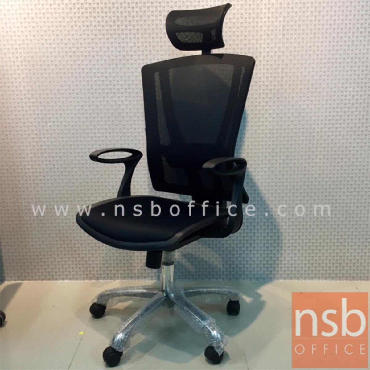 เก้าอี้ผู้บริหารหลังเน็ต รุ่น Walter (วอลเตอร์)  โช๊คแก๊ส มีก้อนโยก ขาเหล็กชุบโครเมี่ยม