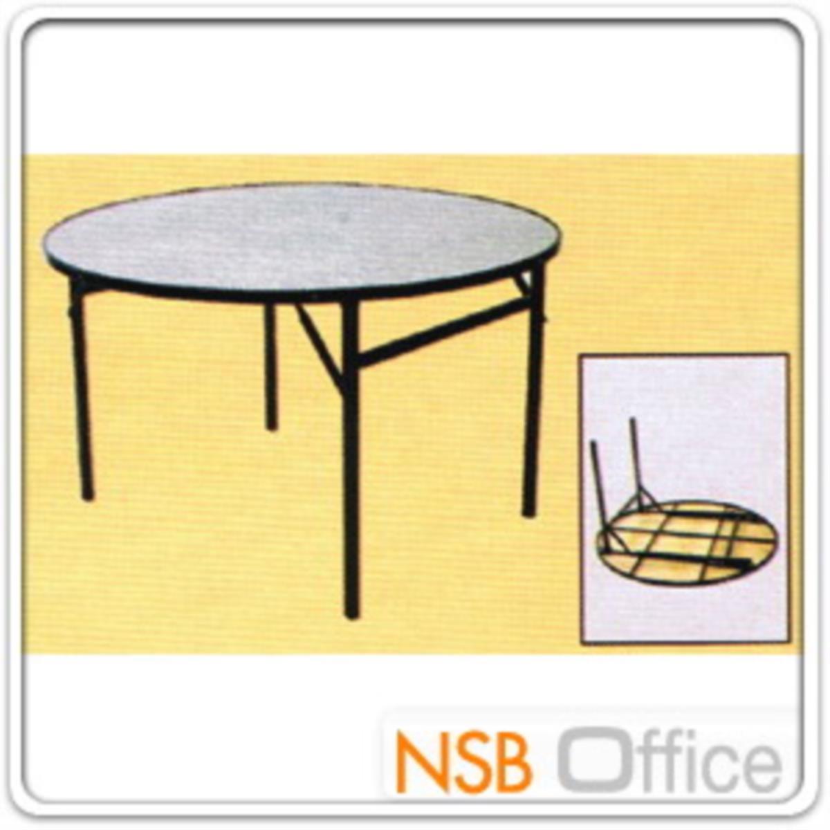 โต๊ะพับหน้าไม้   ขนาด 121.5Di cm.  ขาซ่อน 4 ฟุต