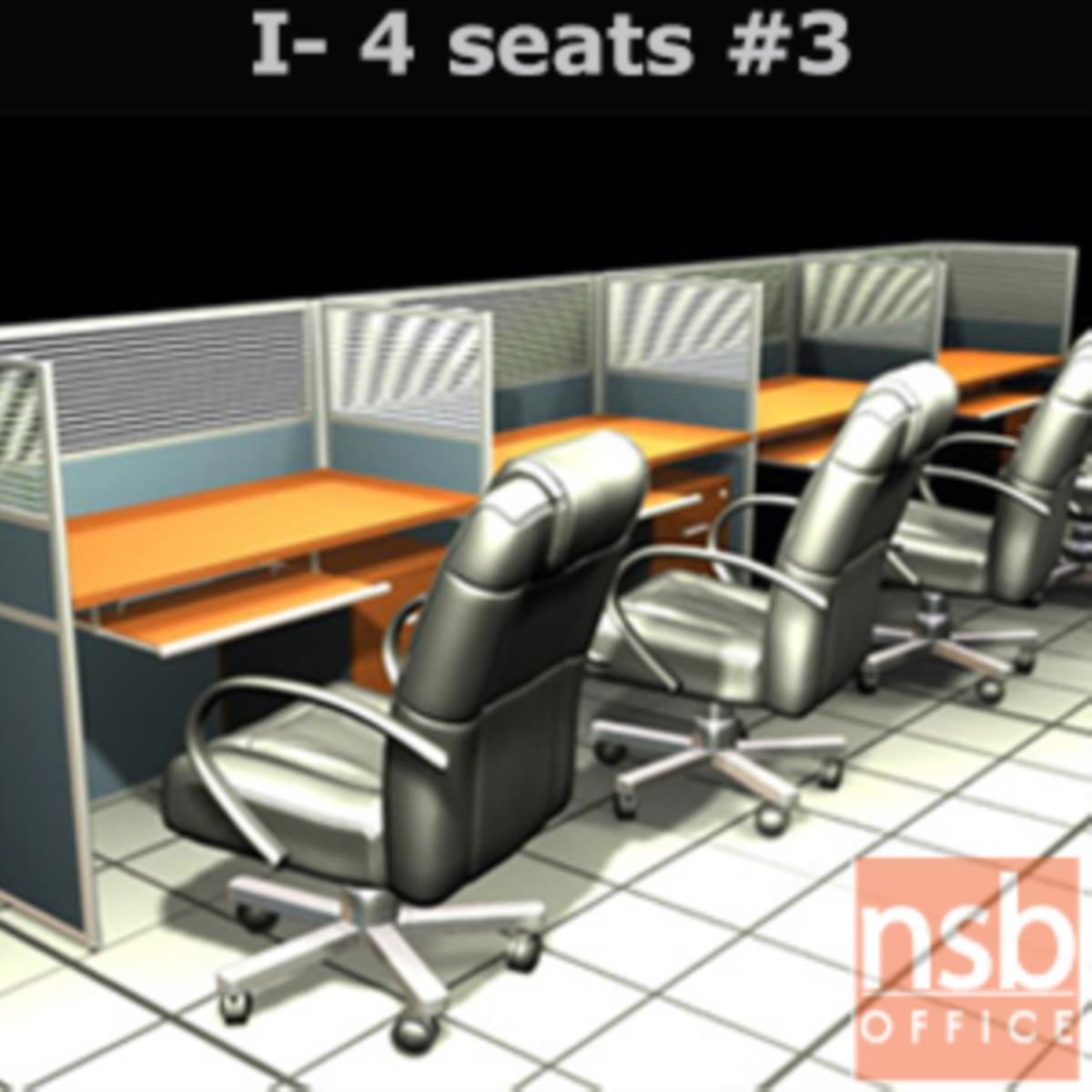 A04A086:ชุดโต๊ะทำงานกลุ่ม 4 ที่นั่ง   ขนาดรวม 490W*62D cm. พร้อมพาร์ทิชั่นครึ่งกระจกขัดลาย