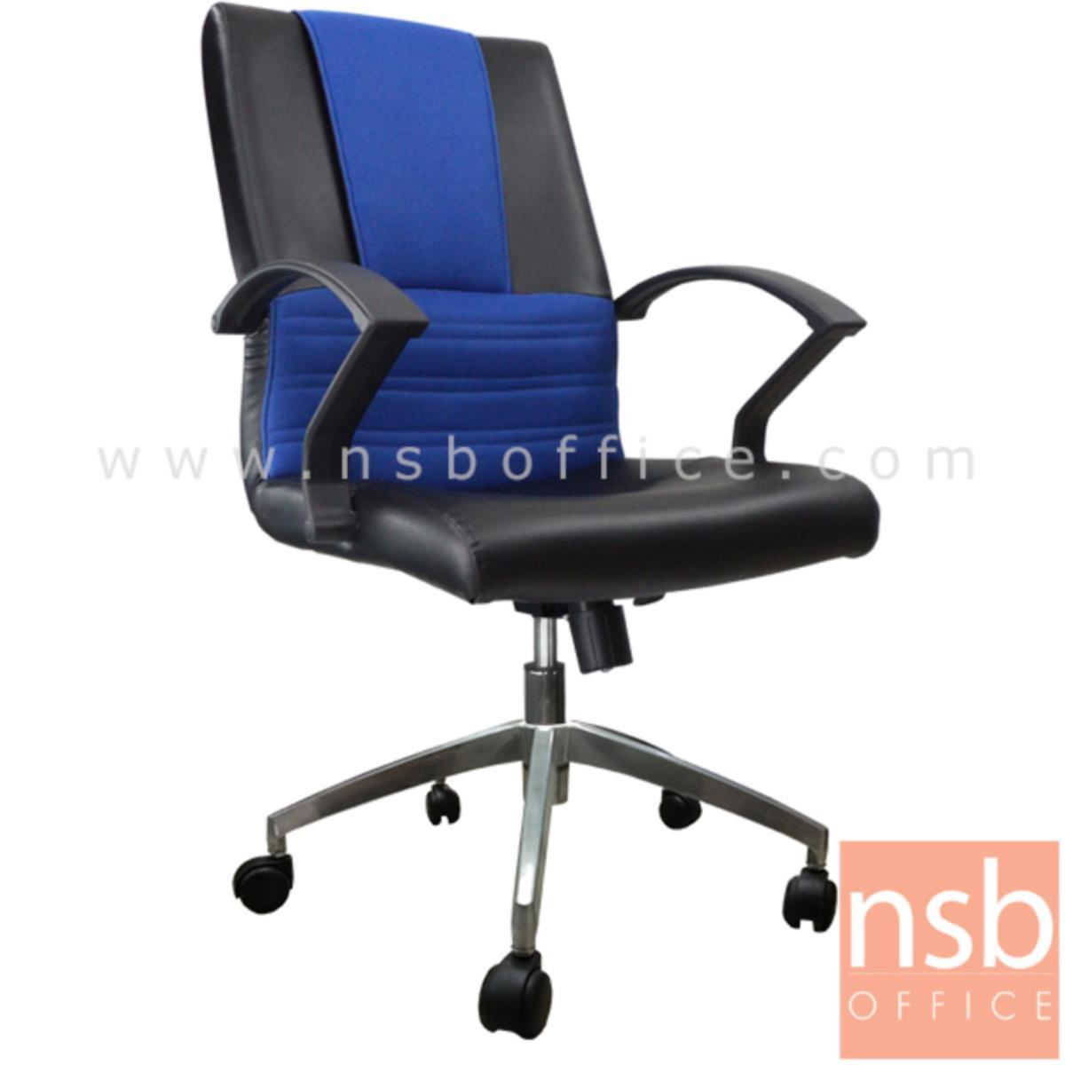 B03A328:เก้าอี้สำนักงาน รุ่น Germanotta (เจอร์มาน็อตตา)  โช๊คแก๊ส มีก้อนโยก ขาเหล็กชุบโครเมี่ยม