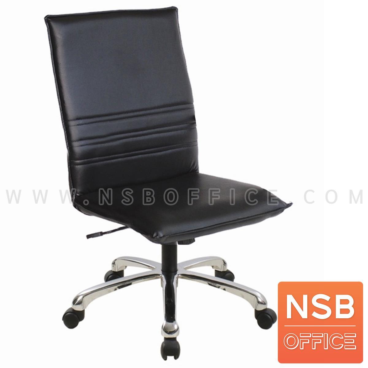 B26A143:เก้าอี้สำนักงาน รุ่น blackjack (แบล็คแจ็ค)  โช๊คแก๊ส ก้อนโยก ขาพลาสติก