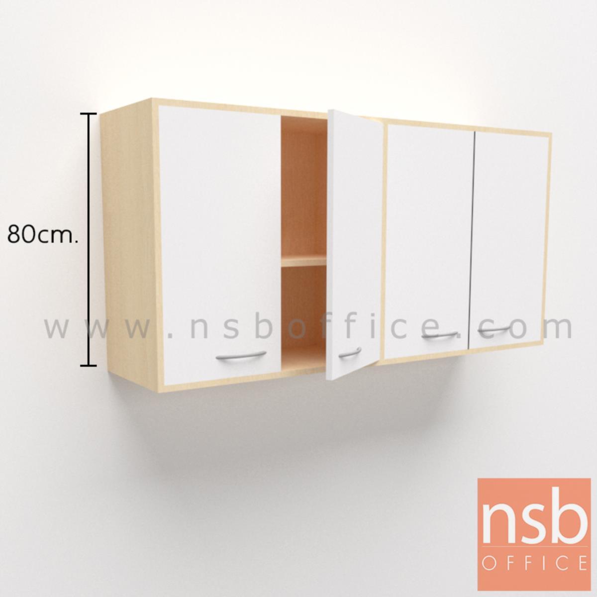 ตู้แขวนลอย บานเปิด 1 ตู้ วางแฟ้มได้ 2 ช่อง รุ่น Archer (อาร์เชอร์) ขนาด 80W ,120W ,150W*80H cm. เมลามีน
