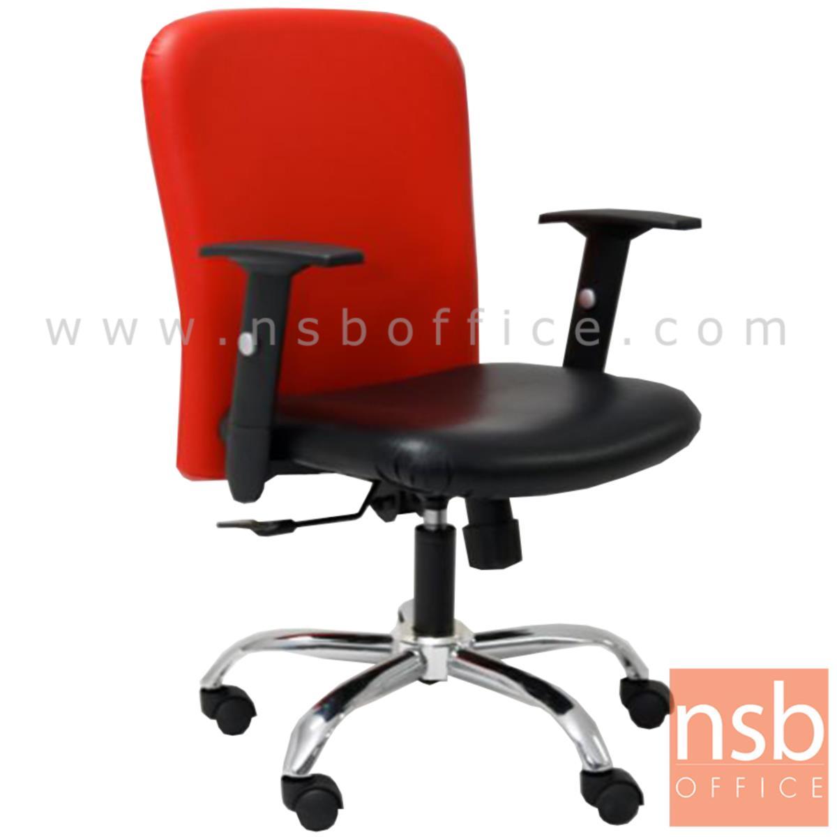 B03A385:เก้าอี้สำนักงาน รุ่น Benicio (เบนิซิโอ)  โช๊คแก๊ส มีก้อนโยก ขาเหล็กชุบโครเมี่ยม