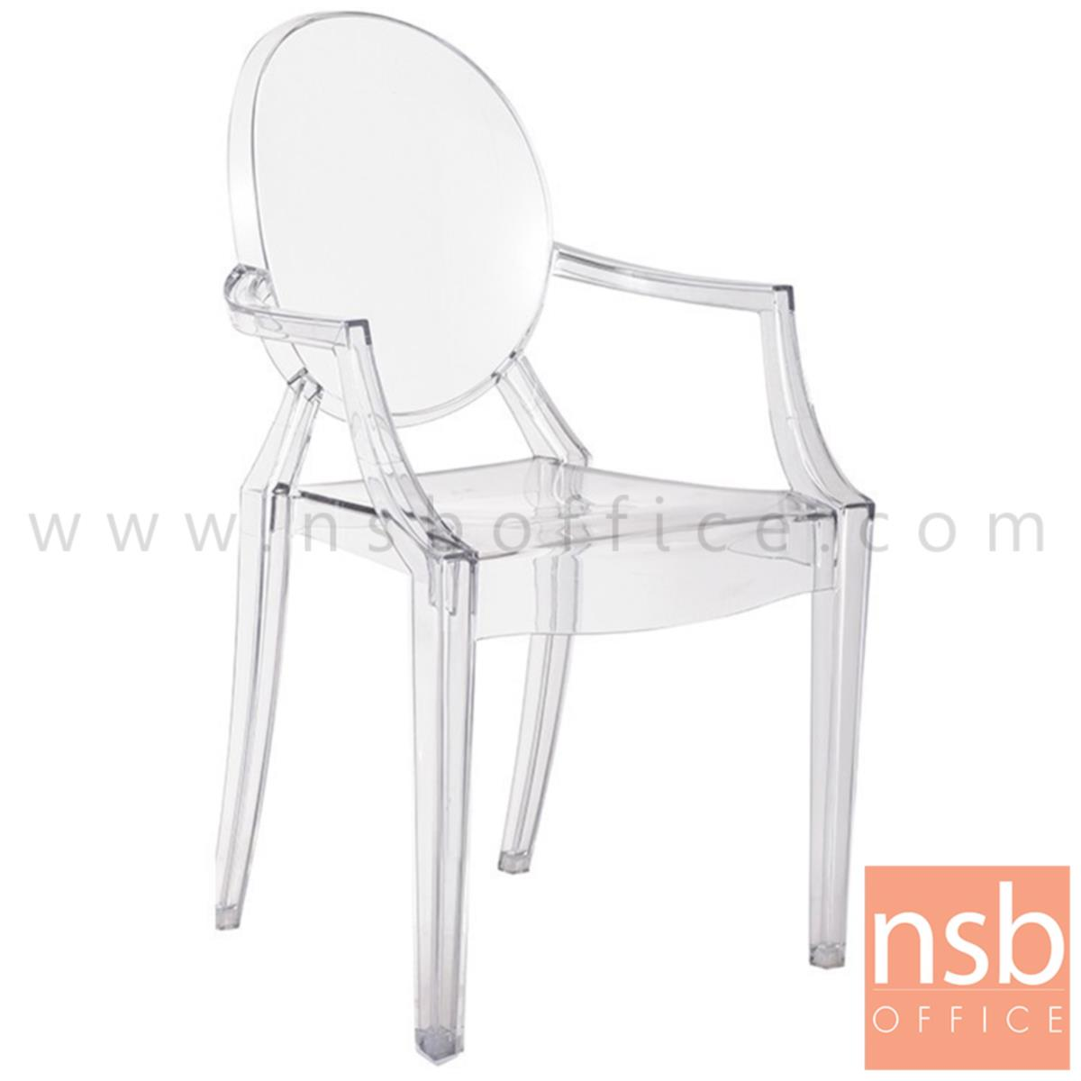B05A115:เก้าอี้โมเดิร์นพลาสติกใสล้วน รุ่น Barrymore (แบร์รีมัวร์) ขนาด 53W cm.