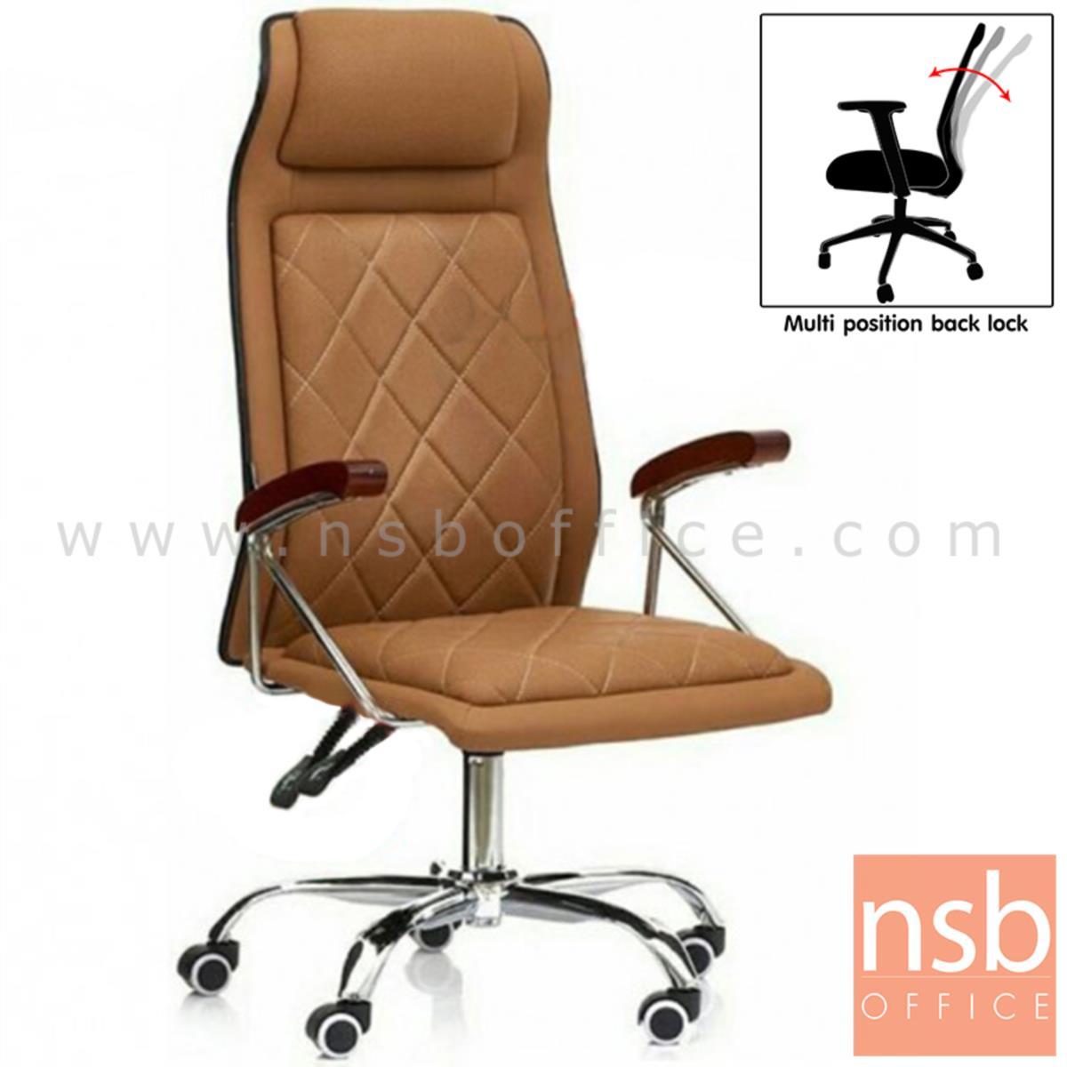 B01A338:เก้าอี้ผู้บริหาร รุ่น Bellamy (เบลลามี)  โช๊คแก๊ส ขาเหล็กชุบโครเมี่ยม