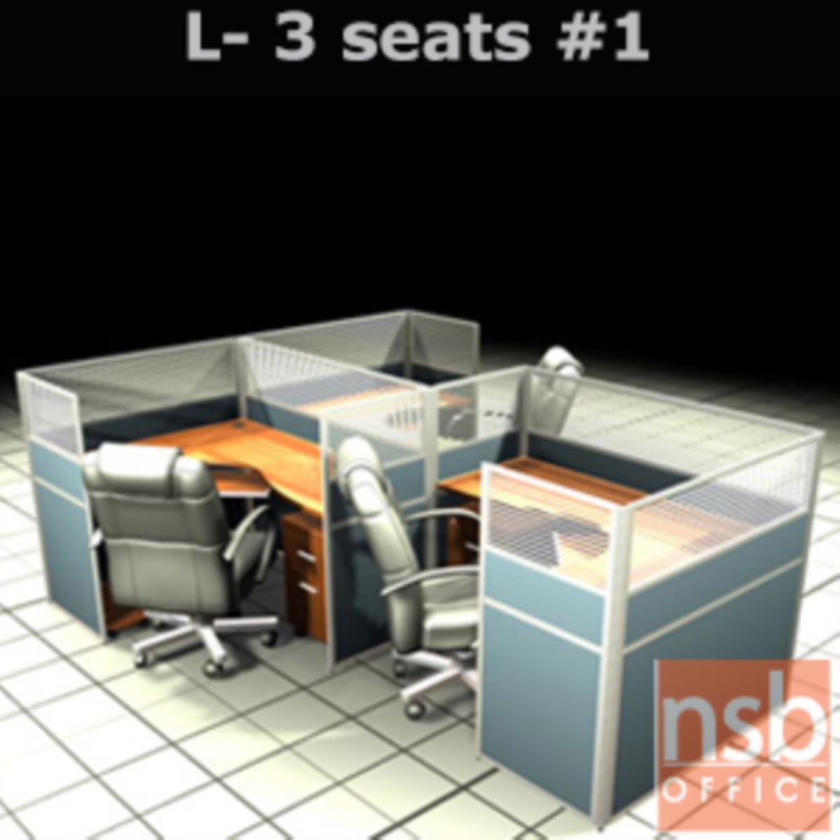 A04A106:ชุดโต๊ะทำงานกลุ่มตัวแอล 3 ที่นั่ง   ขนาดรวม 306W*246D cm. พร้อมพาร์ทิชั่นครึ่งกระจกขัดลาย
