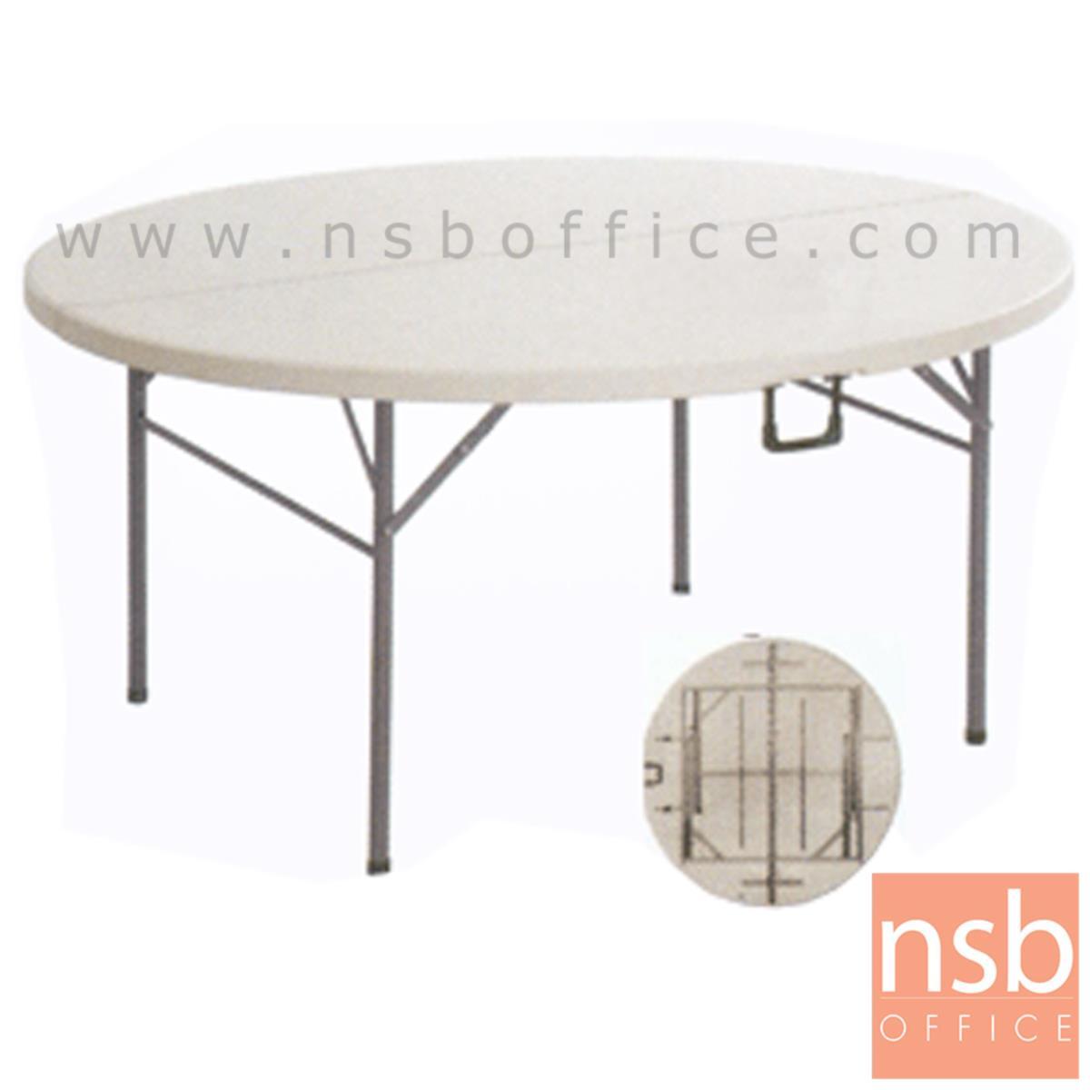 A19A026:โต๊ะพับครึ่งหน้าพลาสติก รุ่น PL-OPF  ขนาด 154Di cm. ขาอีพ็อกซี่เกล็ดเงิน