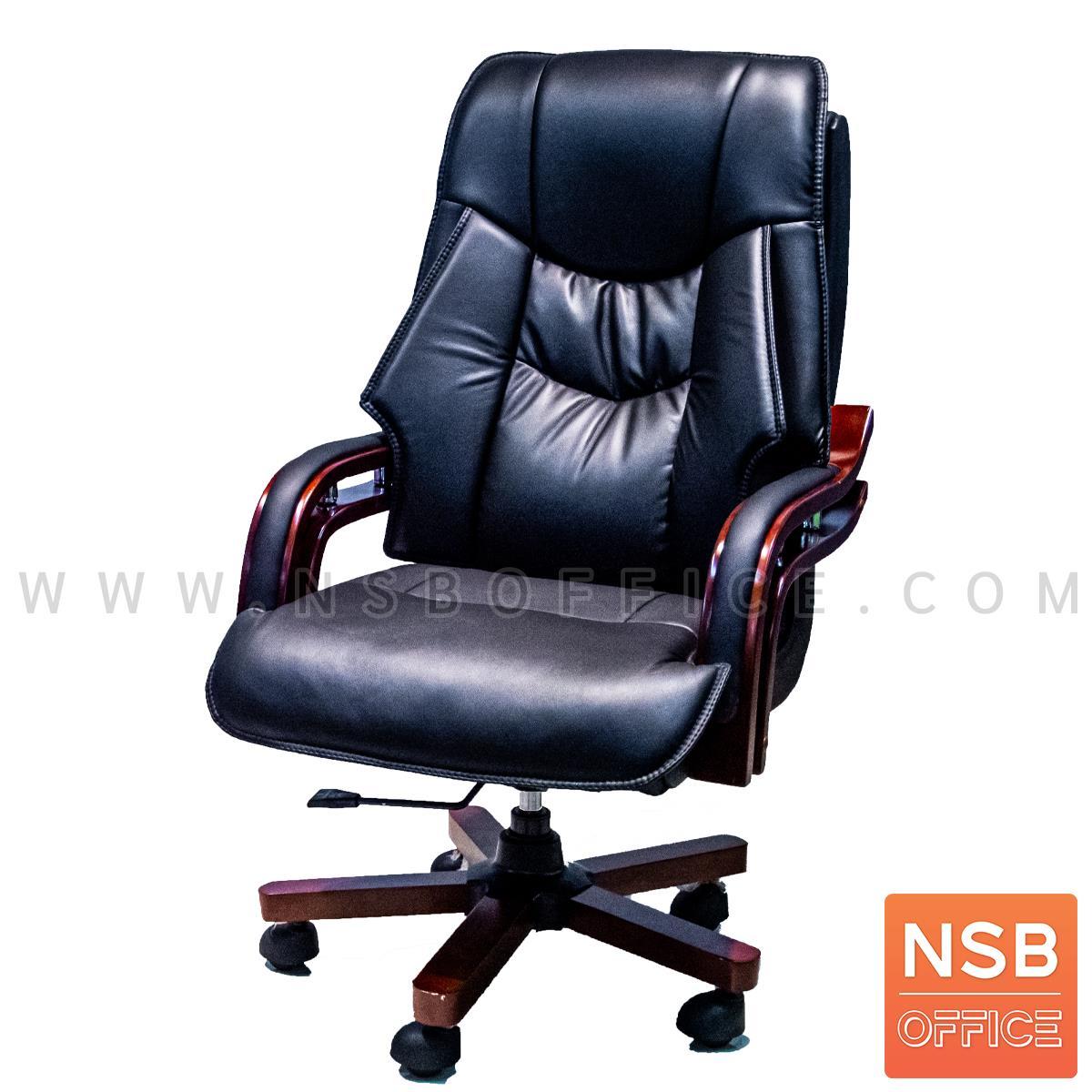 B25A159:เก้าอี้ผู้บริหารหนังแท้ รุ่น Ordinary (ออร์ดิแนรี่)  แขน-ขาไม้