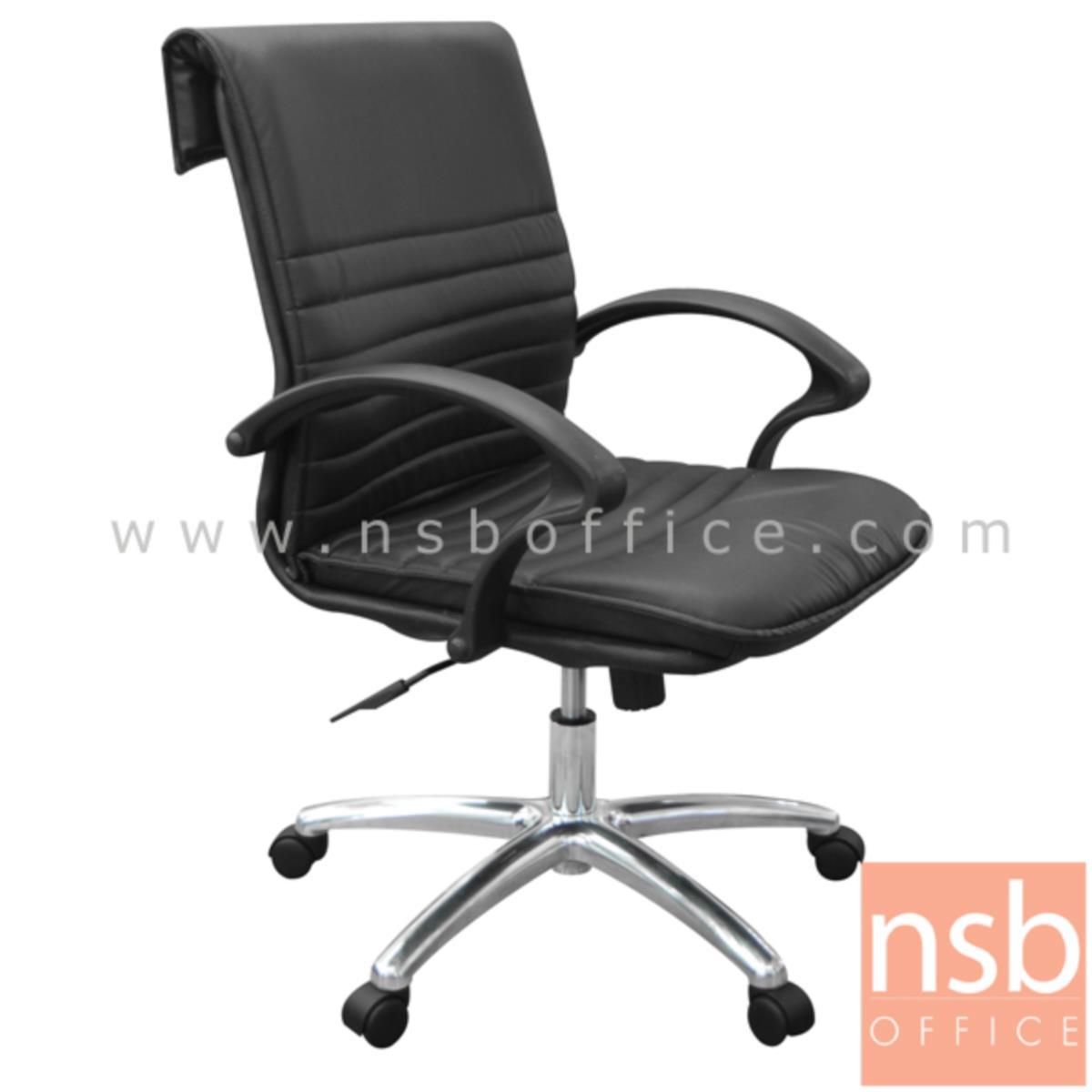 B26A097:เก้าอี้สำนักงาน รุ่น TAXSA-910L  โช๊คแก๊ส มีก้อนโยก ขาอลูมิเนียม