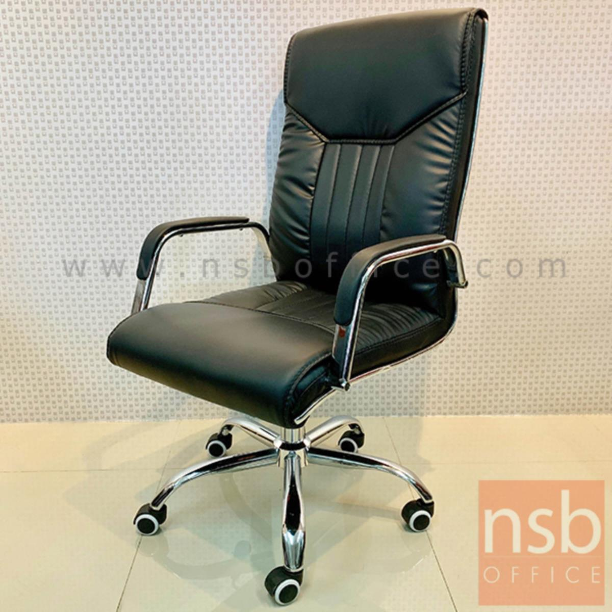 เก้าอี้ผู้บริหาร รุ่น Caldwell (คาลด์เวลล์)  โช๊คแก๊ส ก้อนโยก ขาเหล็กชุบโครเมี่ยม