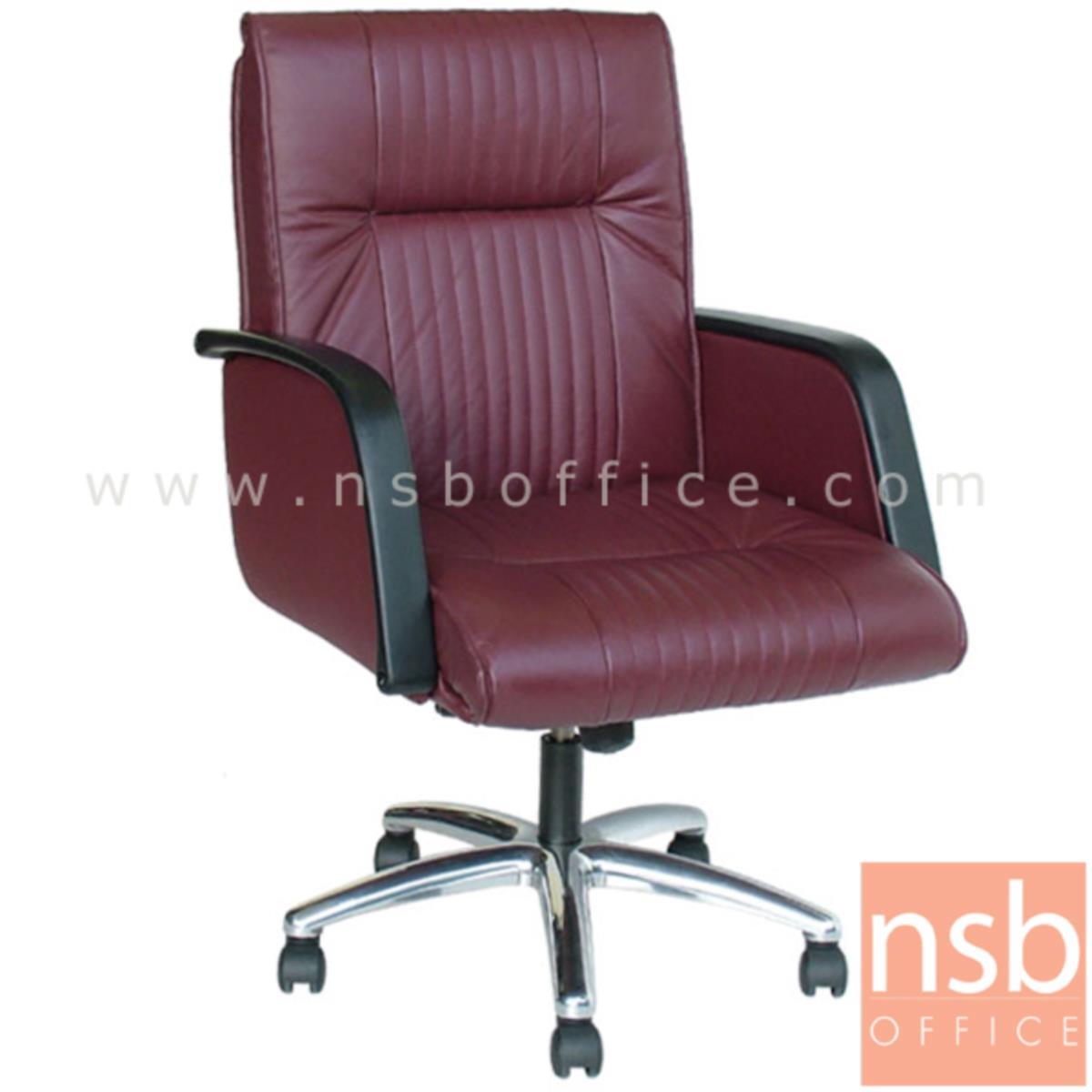 B03A264:เก้าอี้สำนักงาน รุ่น Perceval (เพอร์ซิวัล)  โช๊คแก๊ส มีก้อนโยก ขาเหล็กชุบโครเมี่ยม