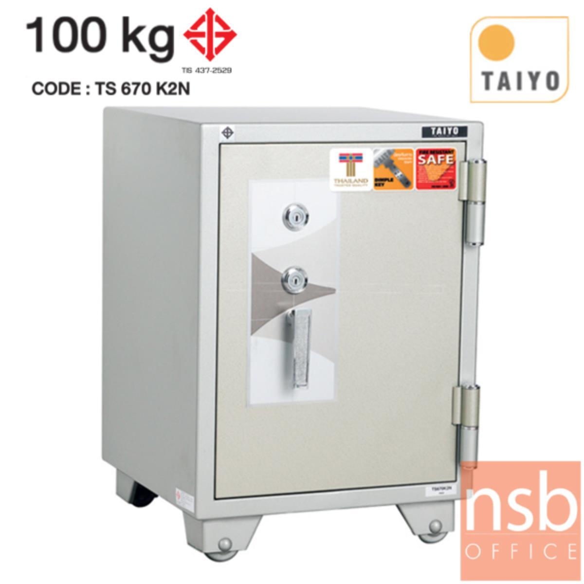 F01A006:ตู้เซฟ TAIYO 100 กก. 2 กุญแจ ไม่มีรหัส   (TS 670 K2N มอก.)