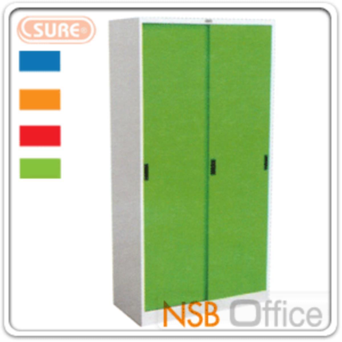 ตู้เหล็ก 2 บานเลื่อนทึบสูง 182.9H cm. รุ่น SURE-CLK-5 หน้าบานสีสัน