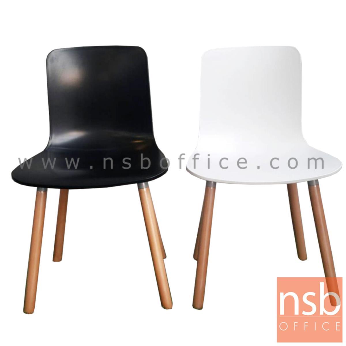 เก้าอี้โมเดิร์นพลาสติก(PP) รุ่น NP-1286 ขนาด 47.5W cm. โครงขาไม้