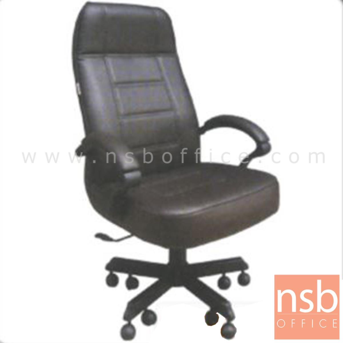 B14A121:เก้าอี้สำนักงาน รุ่น Organa  มีก้อนโยก ขาเหล็ก 10 ล้อ