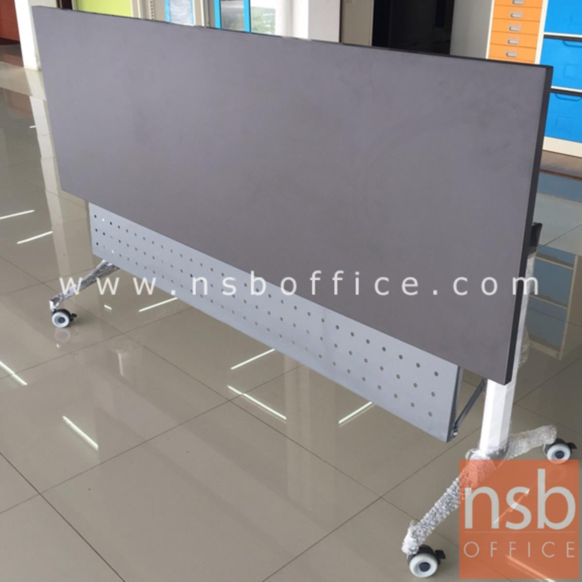 โต๊ะประชุมพับเก็บได้ล้อเลื่อน  ขนาด 120W ,160W ,180W cm.  พร้อมบังตาเหล็ก ขาอลูมินั่ม