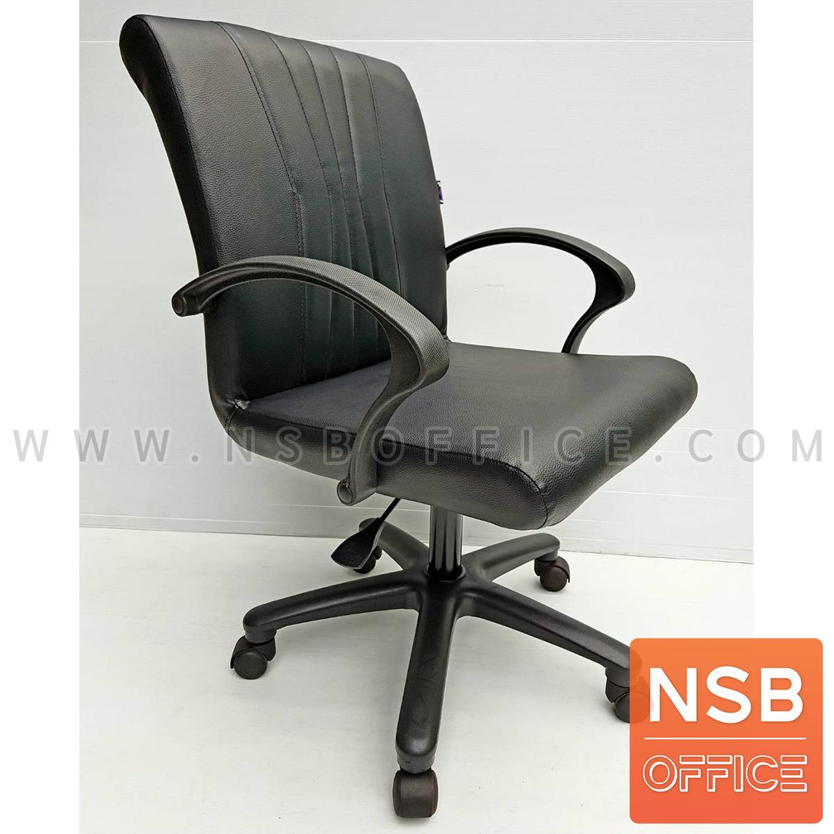 B26A148:เก้าอี้สำนักงาน รุ่น Blackscape  โช็คแก๊ส ขาพลาสติก