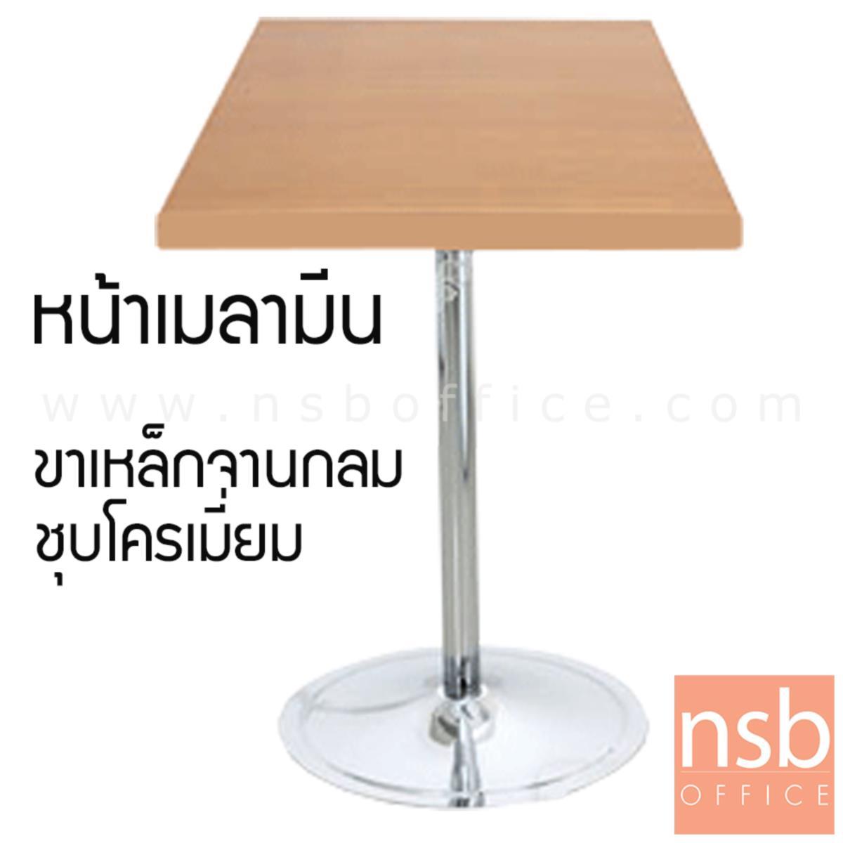 A07A038:โต๊ะหน้าเมลามีน 25 มม. รุ่น Beaumont 1 (โบมอนต์ 1) ขนาด 60W ,75W ,60Di ,75Di cm.  ขาเหล็กฐานจานกลมโครเมี่ยม