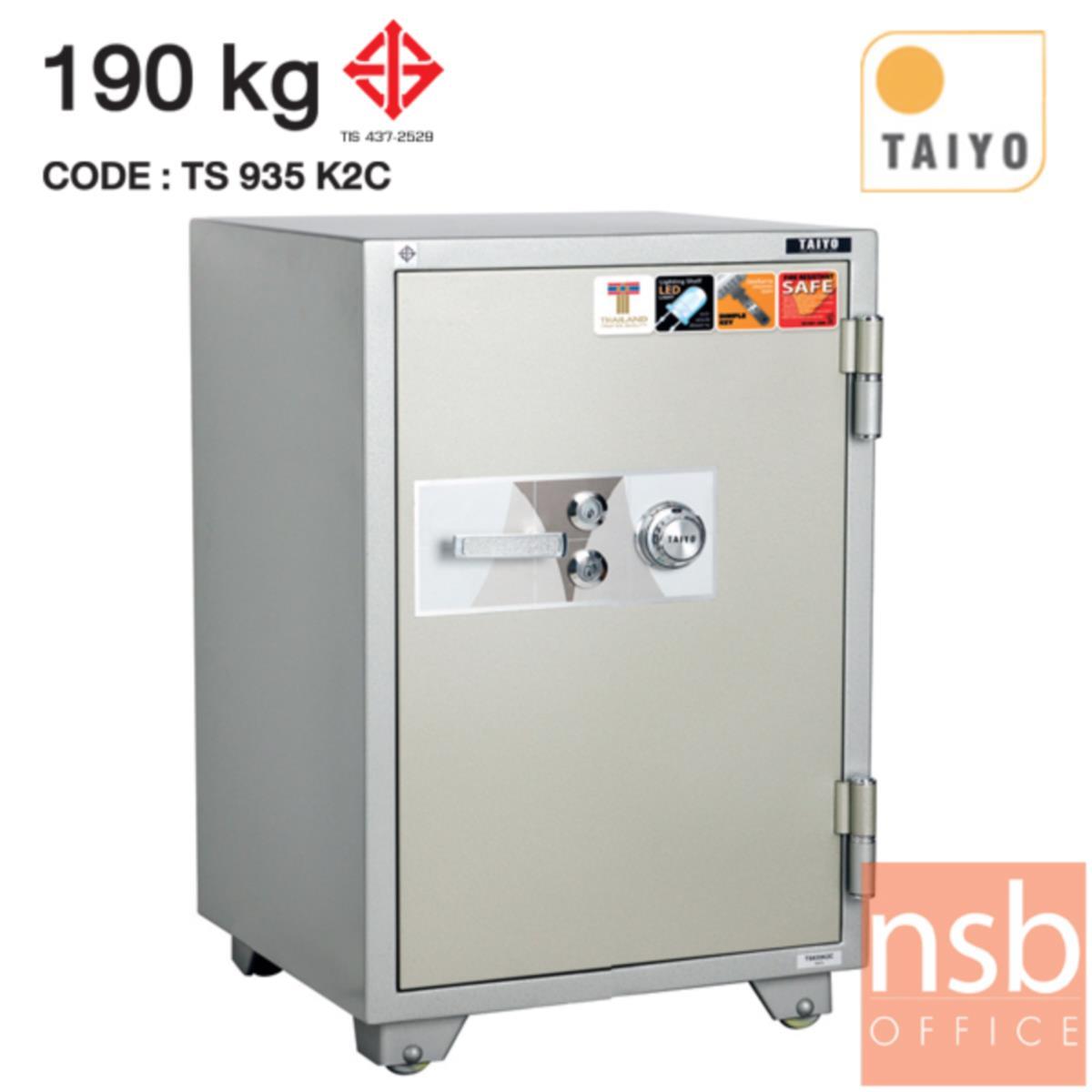 F01A011:ตู้เซฟ TAIYO 190 กก. 2 กุญแจ 1 รหัส   (TS 935 K2C มอก.)
