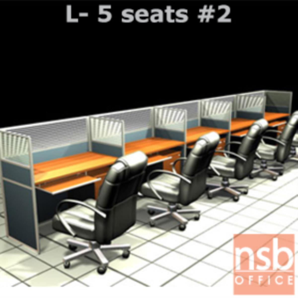 A04A088:ชุดโต๊ะทำงานกลุ่ม 5 ที่นั่ง   ขนาดรวม 612W*62D cm. พร้อมพาร์ทิชั่นครึ่งกระจกขัดลาย