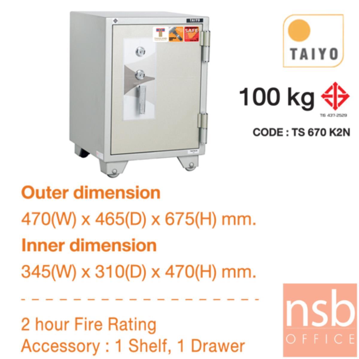 ตู้เซฟ TAIYO 100 กก. 2 กุญแจ ไม่มีรหัส   (TS 670 K2N มอก.)