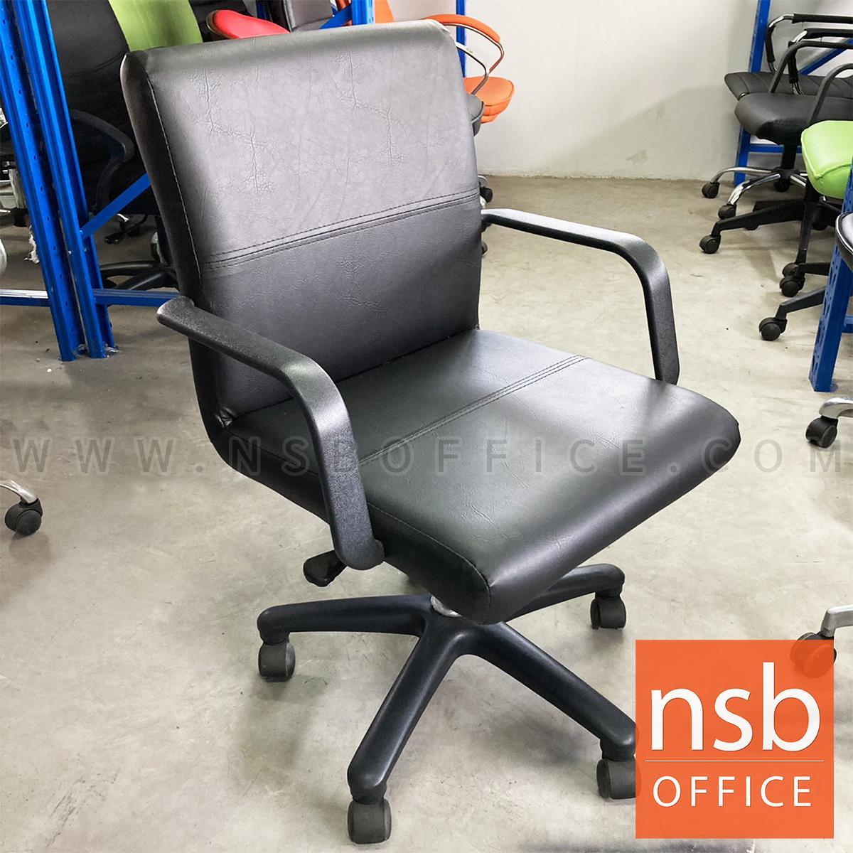 L02A377:เก้าอี้สำนักงาน    โช๊คแก๊ส ขาพลาสติก