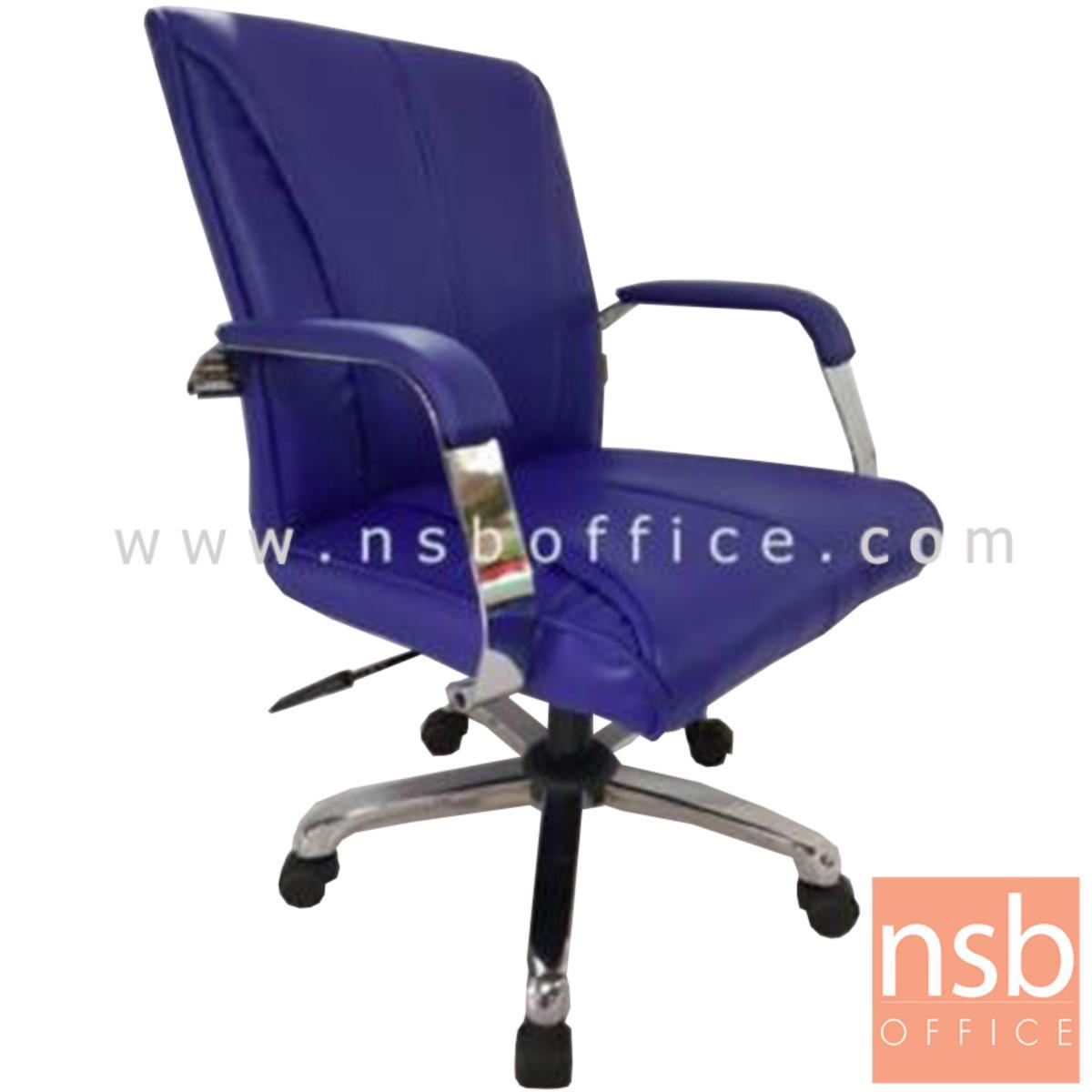 B03A415:เก้าอี้สำนักงาน รุ่น Chelly  โช๊คแก๊ส ขาเหล็กชุบโครเมี่ยม