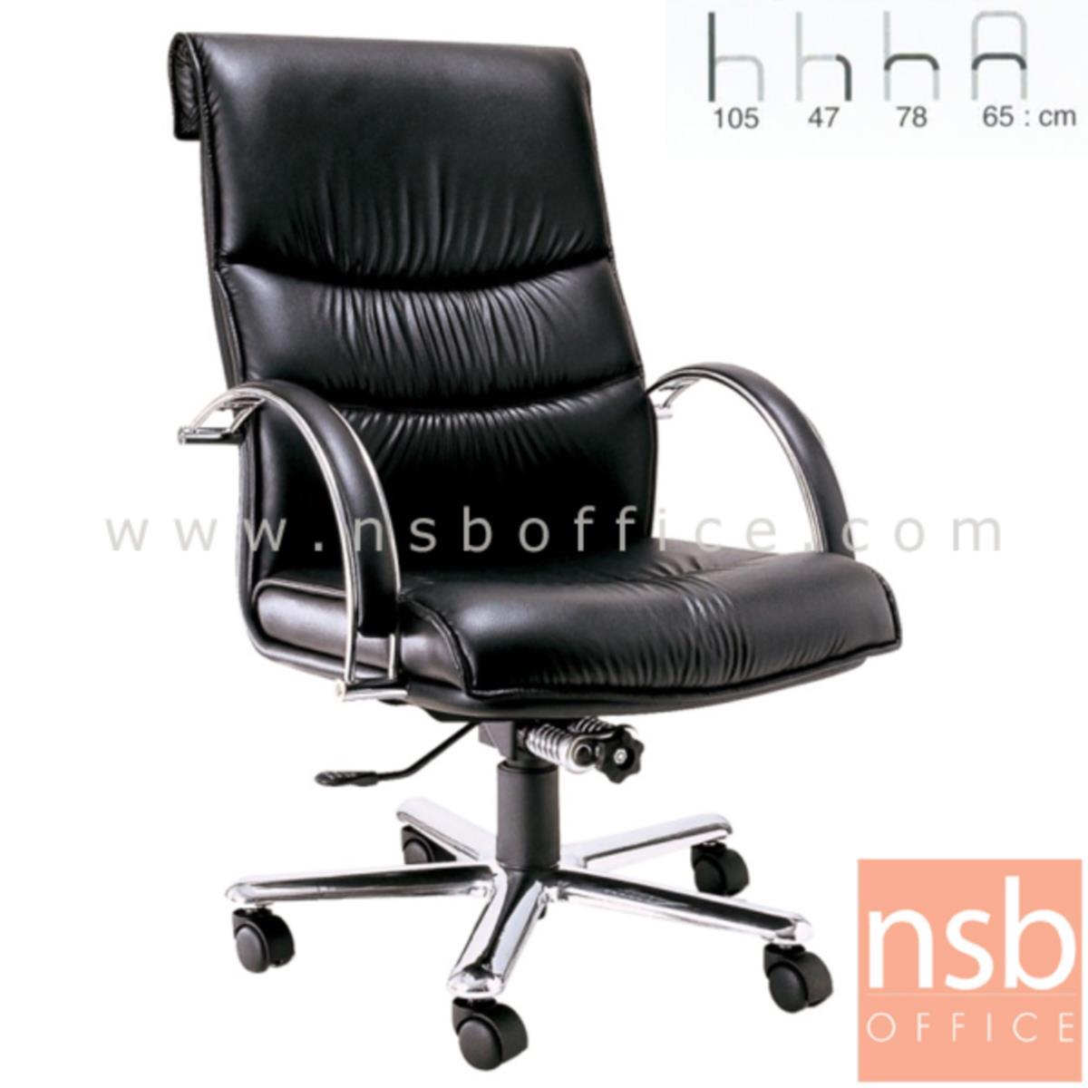 B28A018:เก้าอี้หัวหน้างาน รุ่น Spyker (สปายเกอร์)  โช๊คแก๊ส มีก้อนโยก ขาเหล็กชุบโครเมี่ยม
