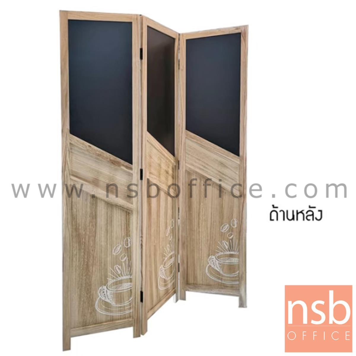 ฉากกั้นห้อง 3 บานพับไม้ รุ่น Julia (จูเลีย) ขนาด 120W*170H cm.
