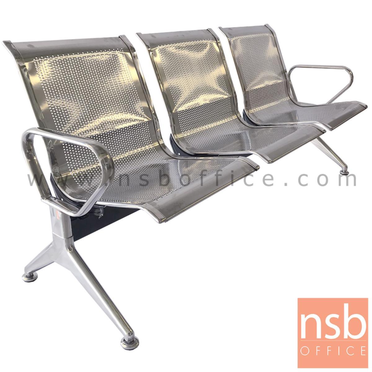เก้าอี้นั่งคอยสแตนเลส แขนตัวโอ รุ่น Pevensie (พีเวนซี่) 3 ,4 ,5 ที่นั่ง ขนาด 180W ,232W ,237W cm.