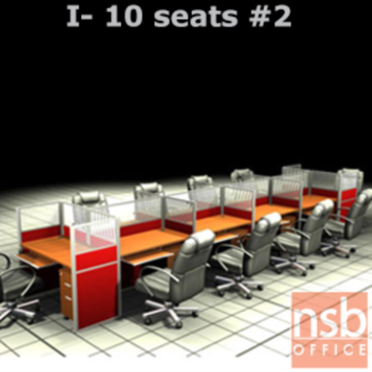 A04A098:ชุดโต๊ะทำงานกลุ่ม 10 ที่นั่ง   ขนาดรวม 610W*126D cm. พร้อมพาร์ทิชั่นครึ่งกระจกขัดลาย