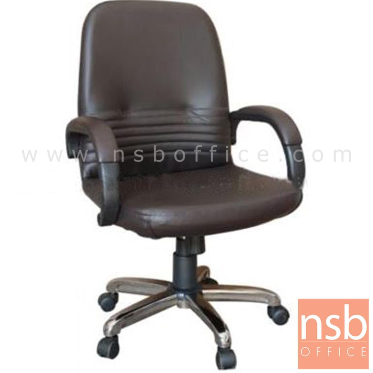 B03A088:เก้าอี้สำนักงาน รุ่น Saffron (เซฟฟรอน)  โช๊คแก๊ส มีก้อนโยก ขาเหล็กชุบโครเมี่ยม