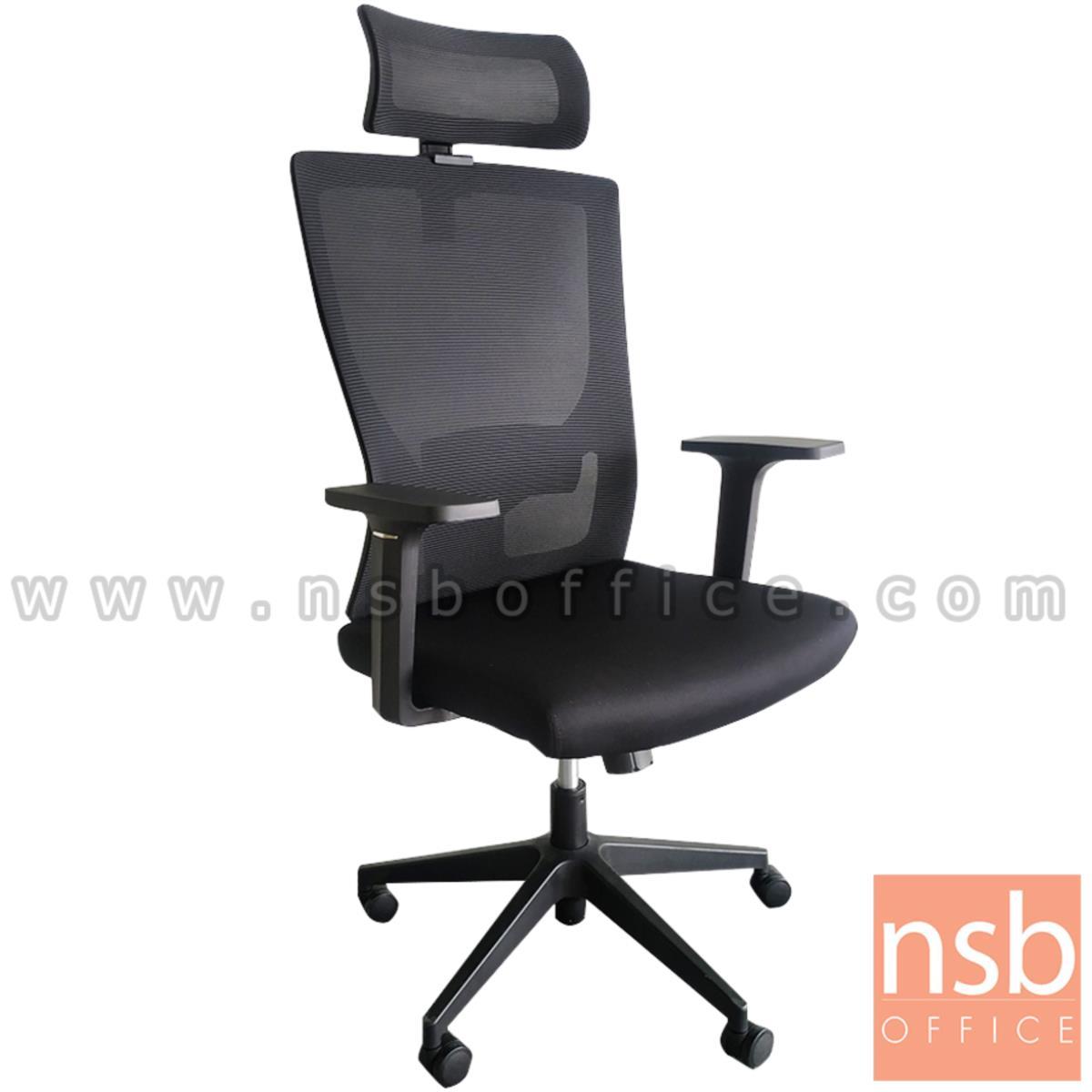 B28A126:เก้าอี้ผู้บริหารหลังเน็ต รุ่น Delaxio (ดีแล็กซิโอ)  โช๊คแก๊ส ก้อนโยก ขาพลาสติก