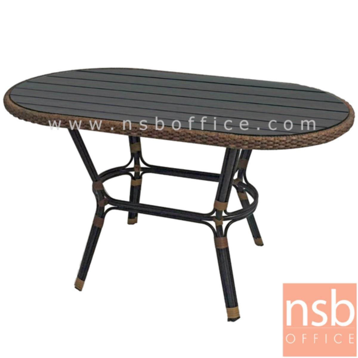 โต๊ะหวายสานหน้าวงรี 130W*75D cm. หน้าไม้โพลีวูด รุ่น B-279 สีน้ำตาล