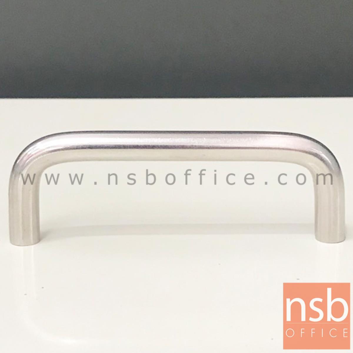 F10A004:มือจับตู้ สเตนเลสทรงตัวยู รุ่น NSB-HAND3  (ขนาด 96 mm)