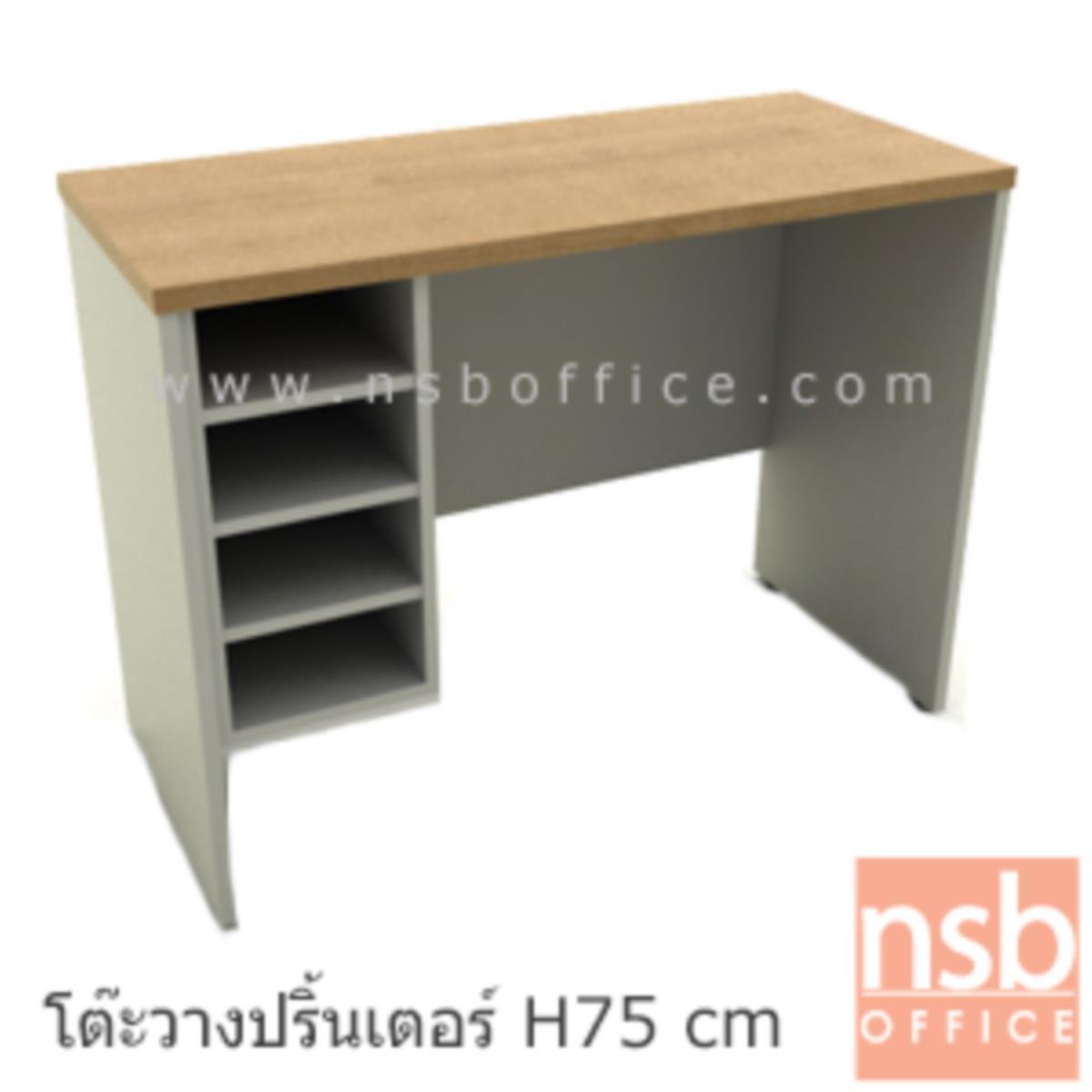 A12A027:โต๊ะวางปริ้นเตอร์ 4 ช่องโล่ง  รุ่น Marshall (มาร์แชลล์)  สูงเสมอโต๊ะ
