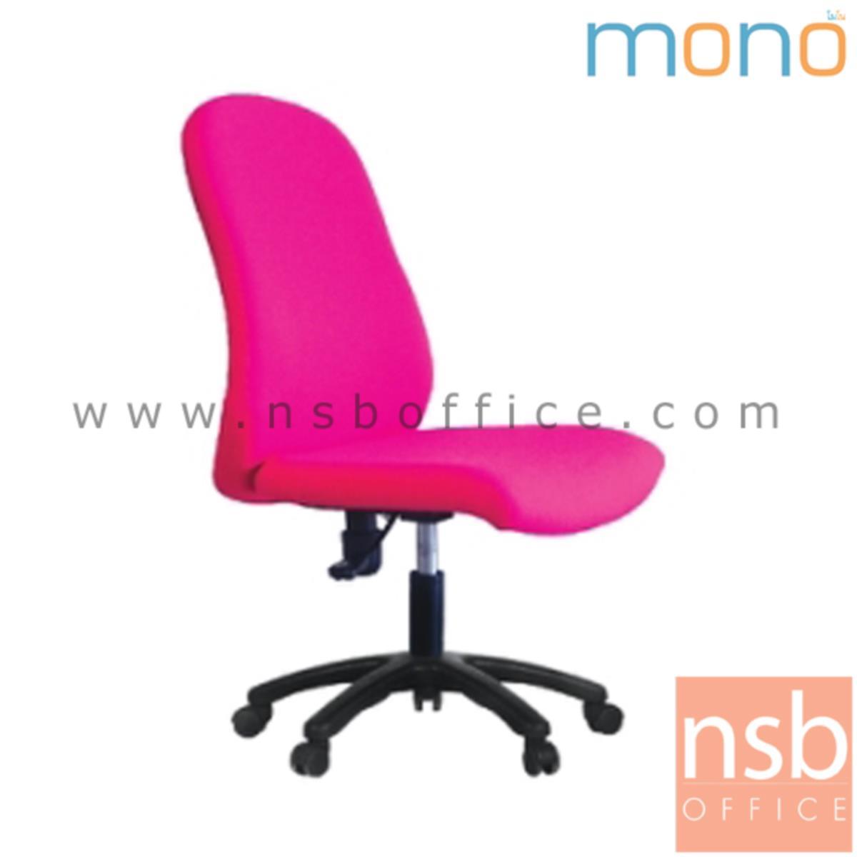 B33A007:เก้าอี้สำนักงานหุ้มผ้า รุ่น Gardenia (การ์ดิเนีย)  โช๊คแก๊ส ก้อนโยก ขาพลาสติก