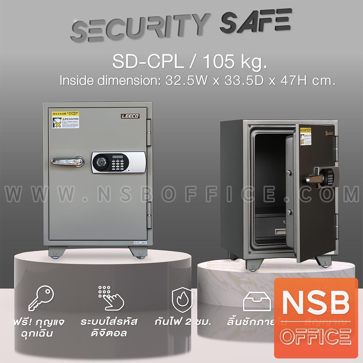 ตู้เซฟนิรภัยระบบดิจิตอล 105 กก. รุ่น SD-CPL
