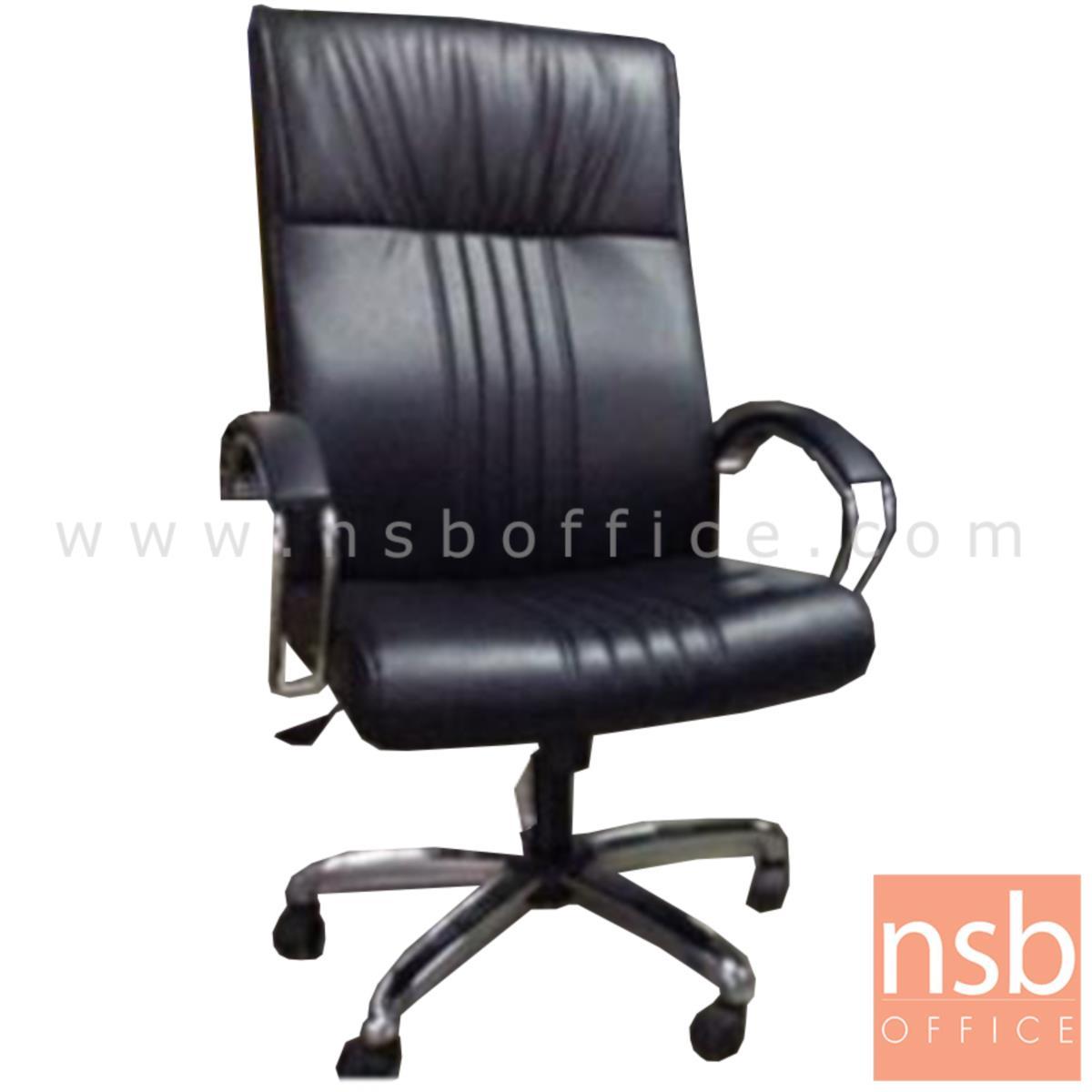 B01A343:เก้าอี้ผู้บริหาร รุ่น Horace (ฮอเรซ)  โช๊คแก๊ส มีก้อนโยก ขาเหล็กชุบโครเมี่ยม