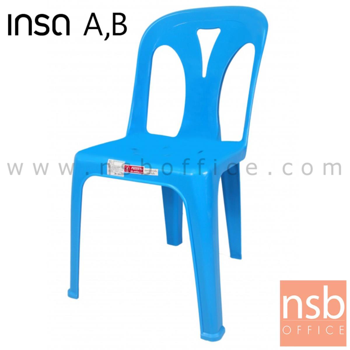 B10A051:เก้าอี้พลาสติก รุ่น DRAGON_CHAIR ซ้อนเก็บได้ (เกรด A และ B)