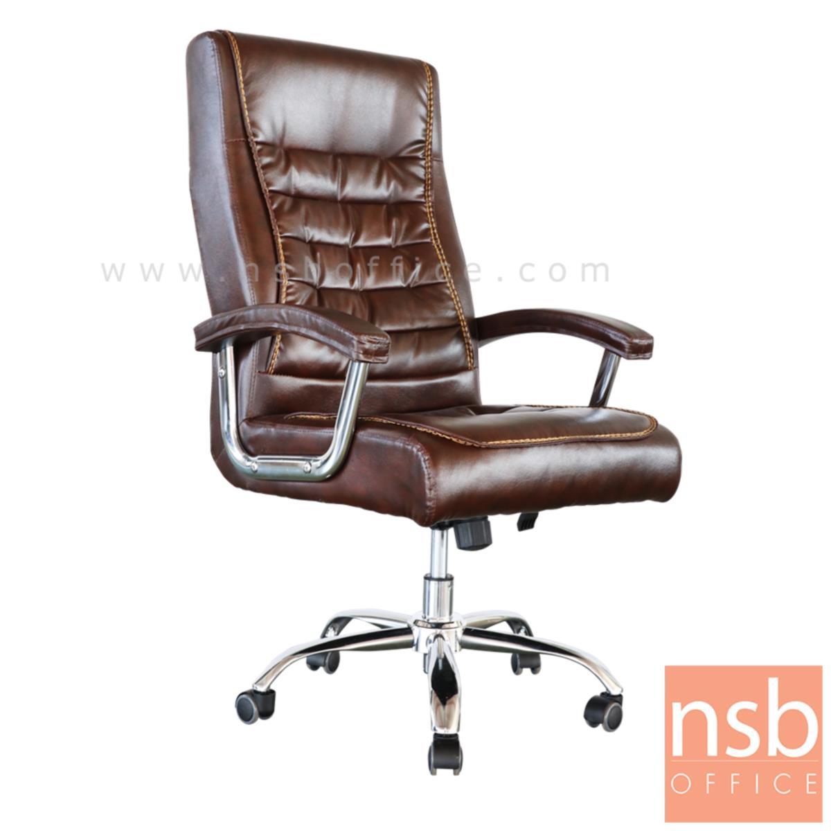 B01A516:เก้าอี้ผู้บริหาร รุ่น Maglorix (แมคโลริค) ขาเหล็กชุบโครเมี่ยม