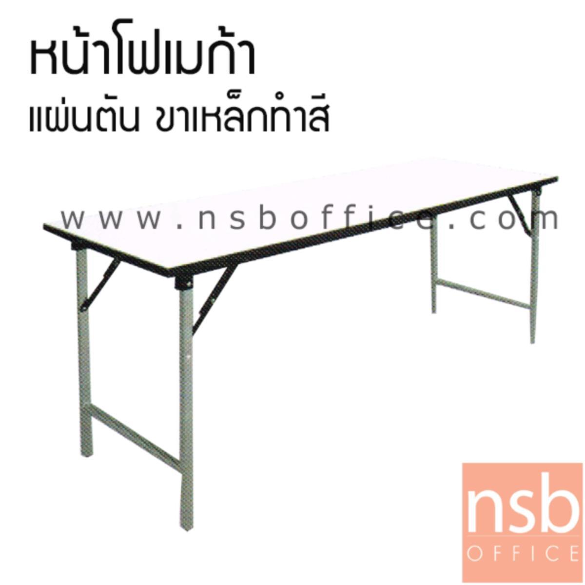 A07A055:โต๊ะพับหน้าเมลามีนสีขาว 25 มม. รุ่น Elfa (เอลฟ่า)  เสริมคาน ขาเหล็กพ่นสีพ็อกซี่