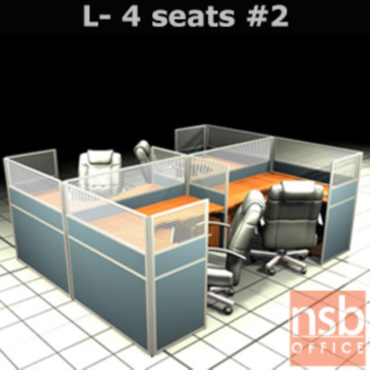 A04A110:ชุดโต๊ะทำงานกลุ่มตัวแอล 4 ที่นั่ง   ขนาดรวม 306W*246D cm. พร้อมพาร์ทิชั่นครึ่งกระจกขัดลาย