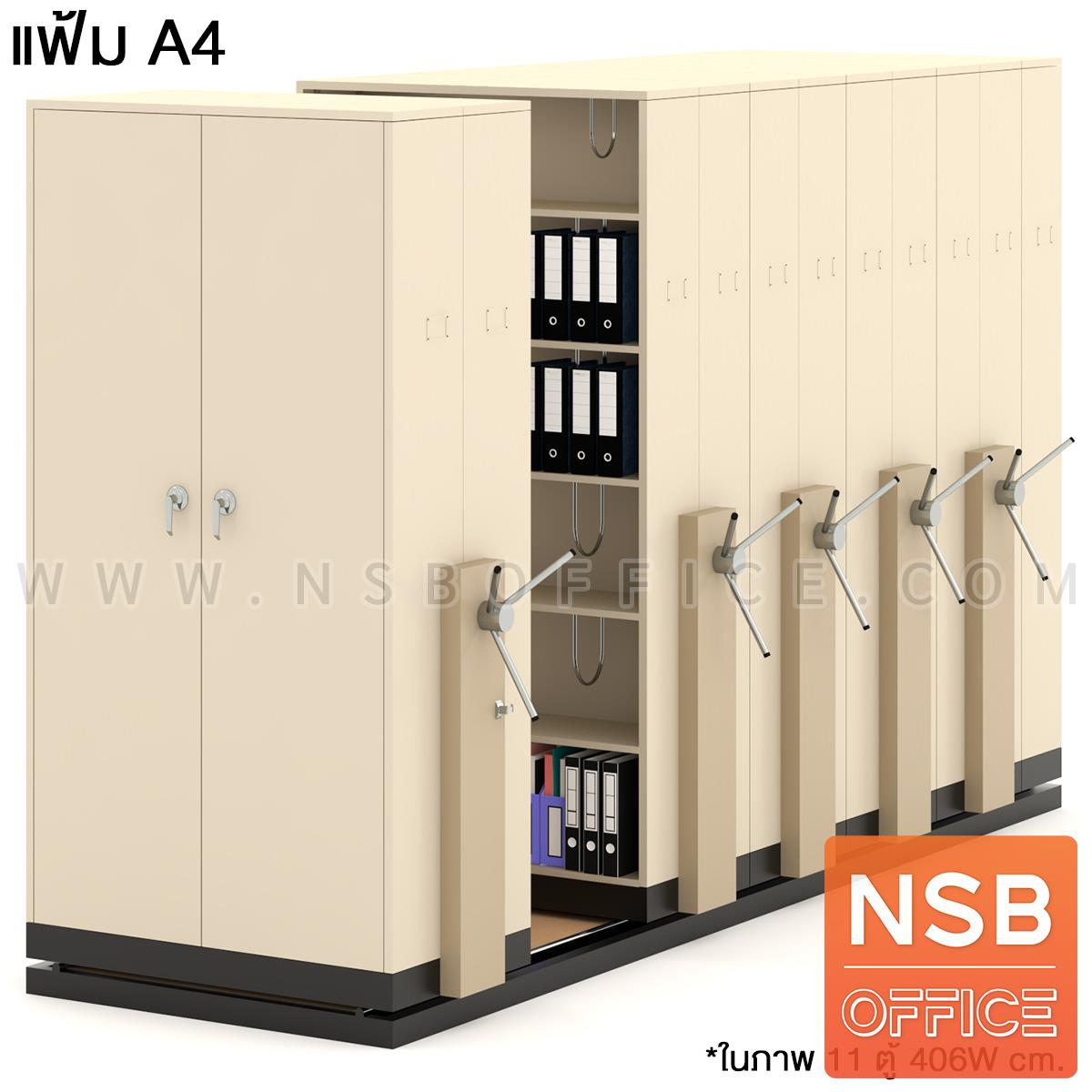 D02A024:ตู้รางเลื่อนแบบพวงมาลัย 1 ตอน  121.7D cm ขนาด 5 ,7 ,9 ,11 ,13 ,15 ตู้  สำหรับแฟ้ม A4