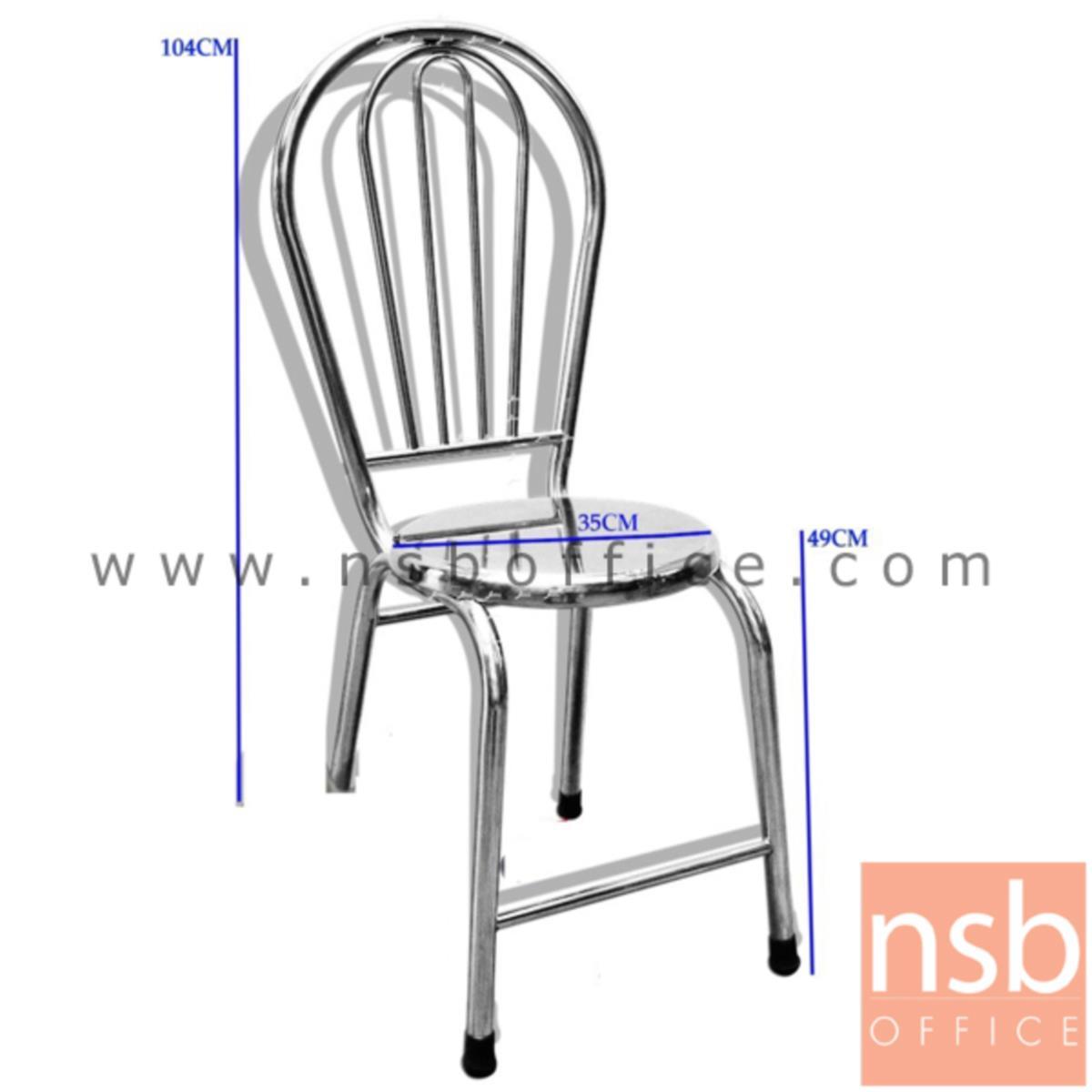 G12A203:เก้าอี้เอนกประสงค์สเตนเลส พนักพิงโค้ง รุ่น KJ-631