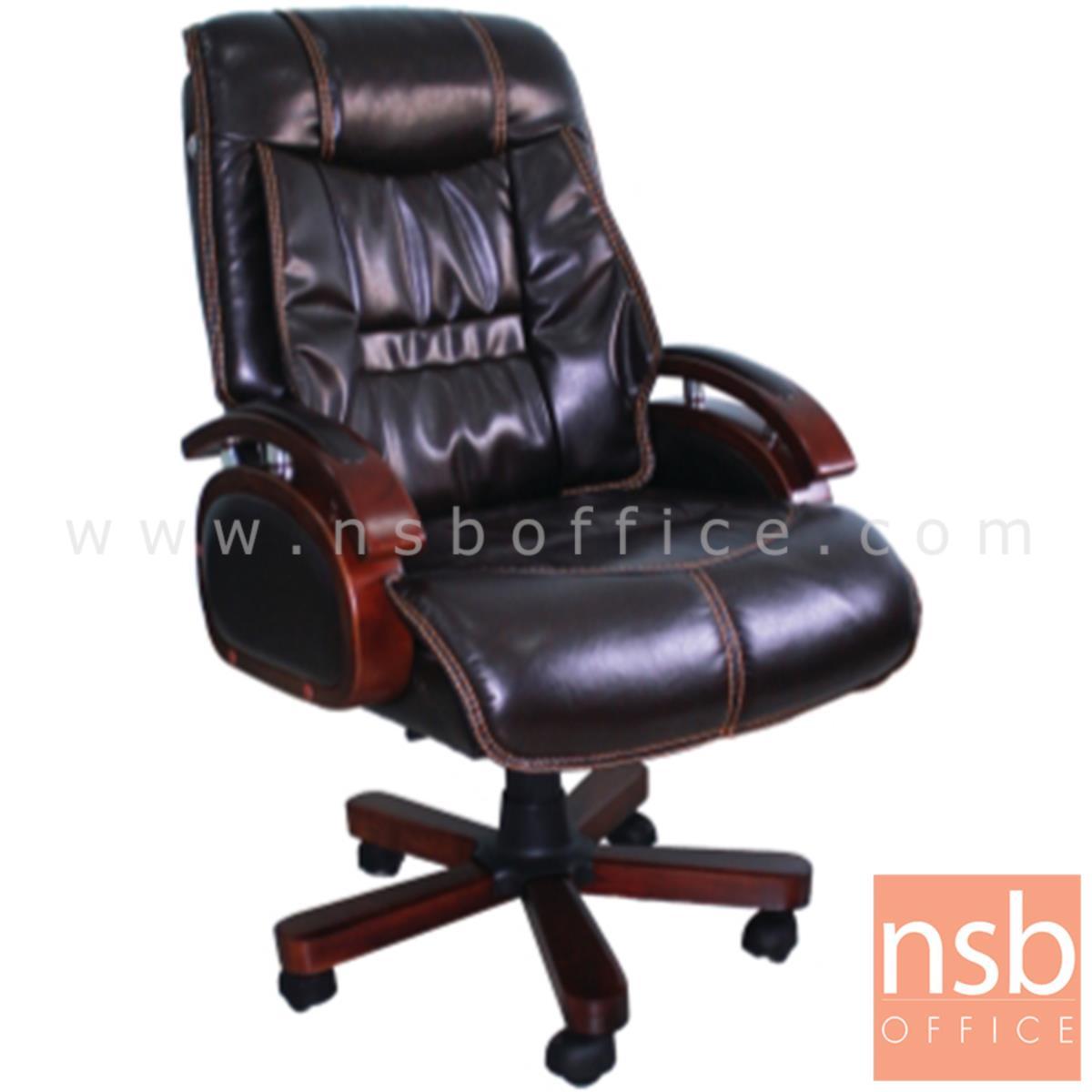 B25A053:เก้าอี้ผู้บริหารหนังแท้ รุ่น Heartstring (ฮาร์ทสตริง)  โช๊คแก๊ส ขาไม้