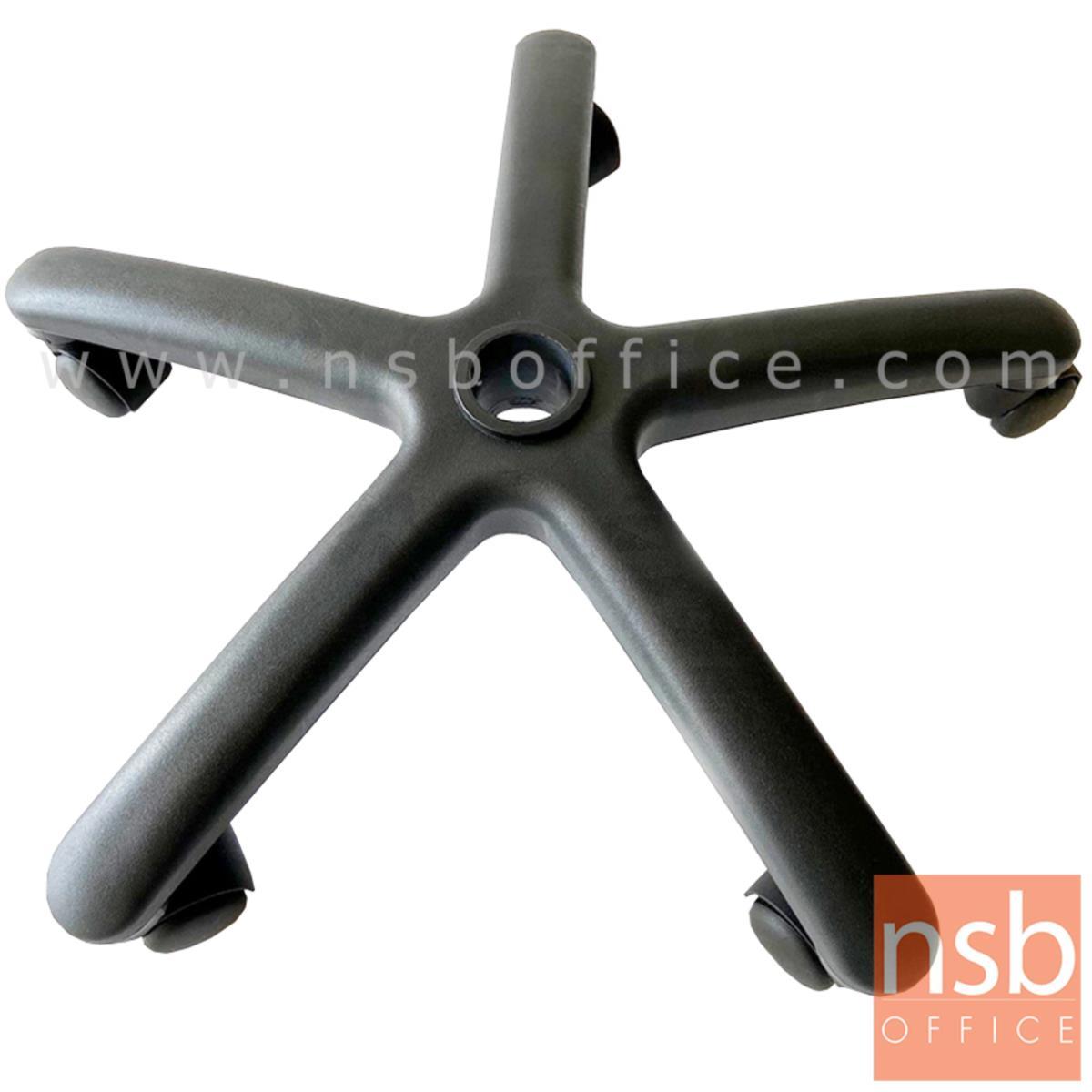 B27A005:ขาเก้าอี้สำนักงานพลาสติก 5 แฉก  ขนาด  24, 26 นิ้ว พร้อมลูกล้อ PP