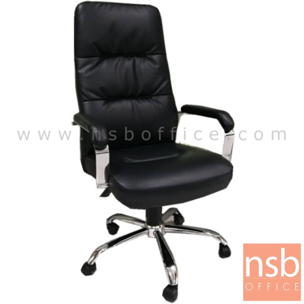 B26A124:เก้าอี้ผู้บริหาร รุ่น Raydon (เรย์ดอน)  ไฮดรอลิค มีก้อนโยก ขาเหล็กชุบโครเมี่ยม
